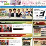 開運!なんでも鑑定団|テレビ東京