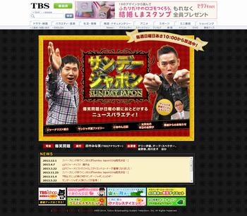 TBS「サンデー・ジャポン」