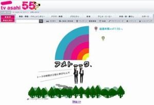 テレビ朝日-アメトーーク