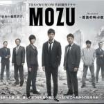木曜ドラマ劇場『MOZU Season1 ~百舌の叫ぶ夜~』|TBSテレビ