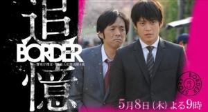 BORDER|テレビ朝日