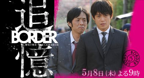 テレ朝 BORDER 警視庁捜査一課殺...