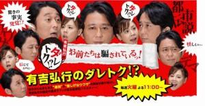 有吉弘行のダレトク!?  関西テレビ放送 KTV