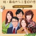 続・最後から二番目の恋 - フジテレビ