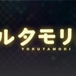 ヨルタモリ - フジテレビ