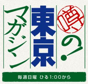 噂の東京マガジン