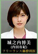 jounouchihiromi