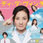 フジテレビ_メディカルチーム-レディ・ダ・ヴィンチの診断