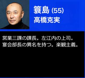 左江内_高橋